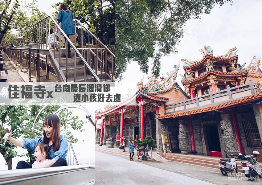【台南親子】全台灣前五大長的溜滑梯!!小朋友超開心~免費免門票的好地方,佳福寺