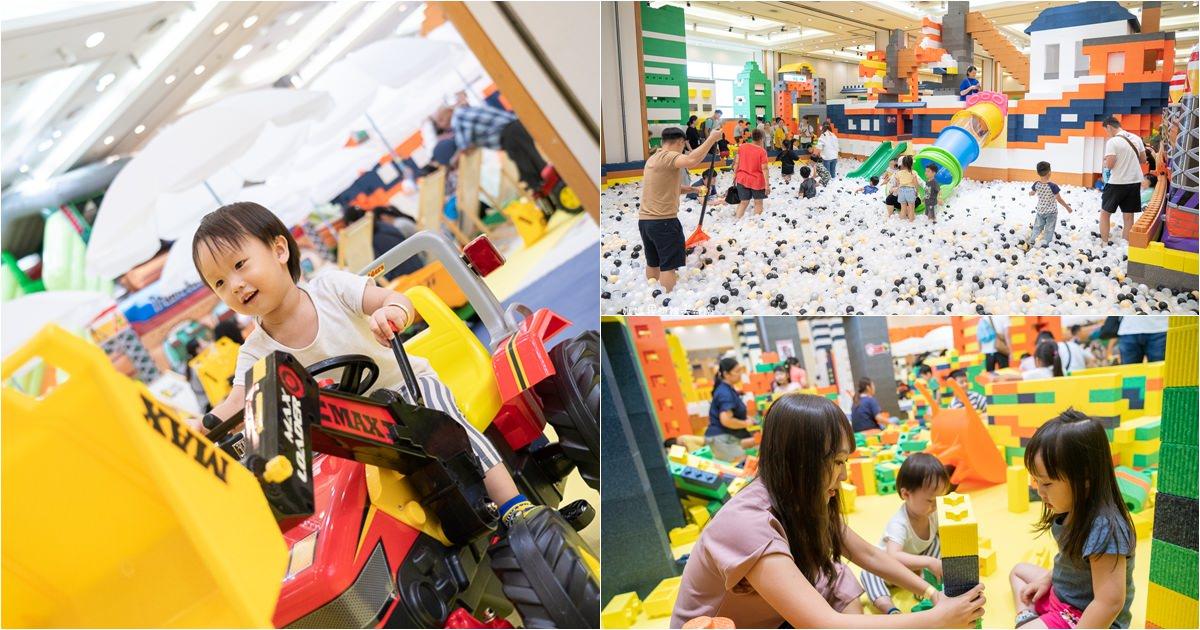 【親子活動】夏天遛小孩的好地方~小小建築師新光三越台南中山店夏季限時舉辦~百貨公司內300坪巨型積木樂園開始囉~KID'S建築樂園「小小建築師-共築童樂館」