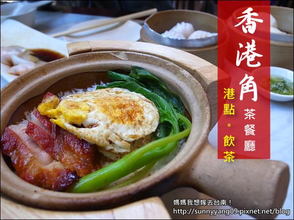 【台南南區】來自香港籍師傅的好手藝,美味的黯然消魂煲仔飯「香港角」