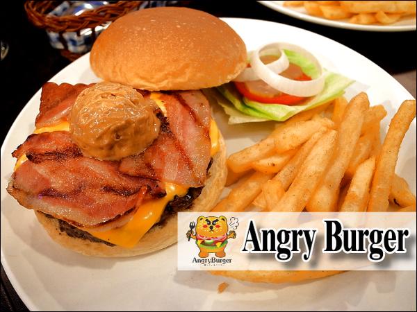 【台南東區】AngryBurger∥ 大口吃漢堡囉~