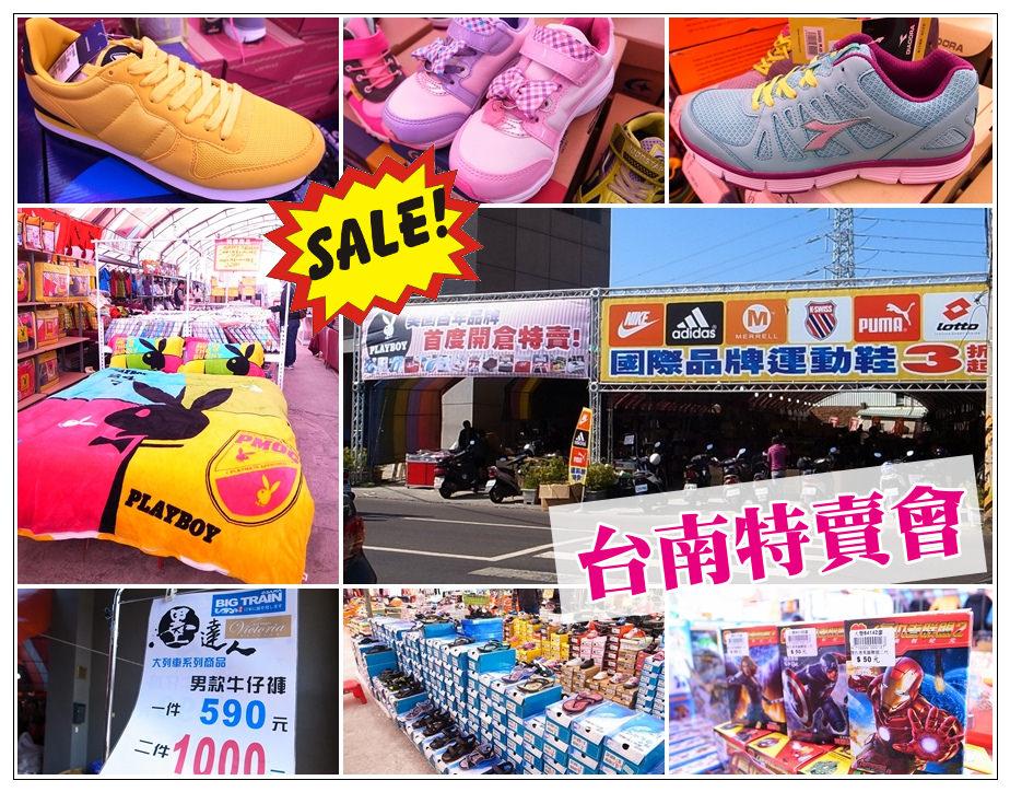 《台南特賣會》PLAYBOY首度開倉特賣!! 國際品牌運動鞋下殺3折起!!  X-GAMES結束代理2折起!! 床墊、床包、包包、書籍、玩具、鞋子、衣服、褲子通通都便宜!!!