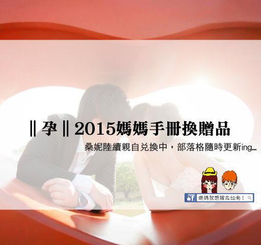 ∥孕∥2015媽媽手冊換贈品~孕媽咪的小福利(陸續更新中 3/17增加克蘭斯、ZUZAI、杏一、百事特)