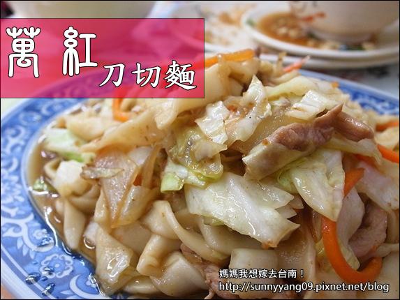 【台南刀切麵】台南麵食推薦,麵條Q彈有嚼勁的~萬紅刀切麵