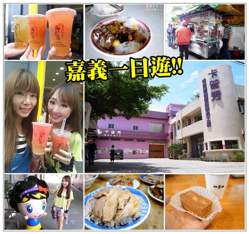 【嘉義一日遊】卡普秀觀光工廠+旺來山+必吃必喝美食全攻略!!!(文末送卡普秀的禮物喔!)