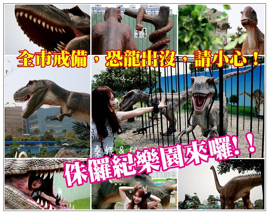 【高雄景點】恐龍即將登陸高雄,全市戒備,恐龍出沒,請小心!侏儸紀樂園來囉!
