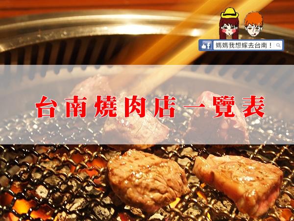 【台南美食】2018台南燒肉店一覽表,全台南燒肉店在這裡!台南燒肉總整理