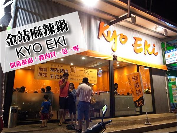 【台南東區】平價美味的麻辣鍋物~金站麻辣鍋 KYO EKI