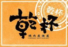 kanpai-Kaohsiung01